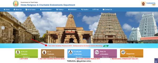 websiteappwala.com Temple